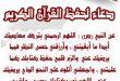 بالصور دعاء حفظ القرن الكريم اللهم ارحمني بترك المعاصي f1c97724d63d240d0c21ba38987160c9 110x75