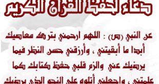 دعاء حفظ القرن الكريم اللهم ارحمني بترك المعاصي