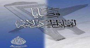 صور ما اسم ابن لقمان الحكيم