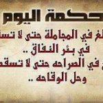 حكم ومواعظ نعمل بيها فى الدنيا