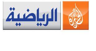 تردد قناة الجزيرة الرياضية 2 المفتوحة , تردد قناة الجزيرة