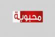 صوره تردد قناة محبوبة 2018