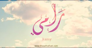 ما معنى اسم رامي