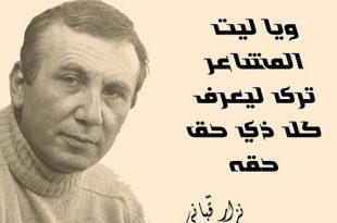 صوره شعر نزار قباني في الفراق
