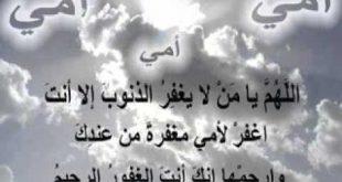 صورة دعاء للام المتوفيه