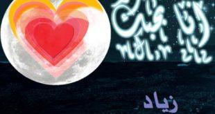 صور معنى اسم زياد حسب علم النفس
