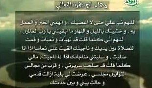 صور دعاء ابو حمزة مكتوب