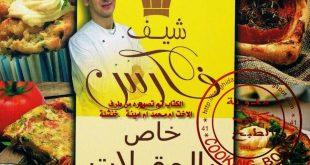 كتاب فارس جيدي pdf