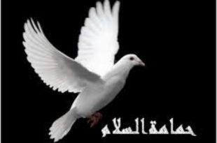 صور موضوع عن تعبيرعن السلام