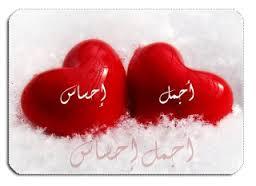 ما هو شعور الحب