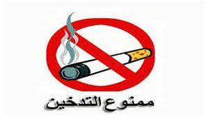صور موضوع عن التدخين بالانجليزي