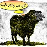 رسائل عيد الاضحى جزائرية