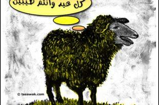 صور رسائل عيد الاضحى جزائرية
