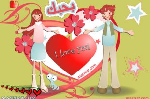 صور رسائل عشق