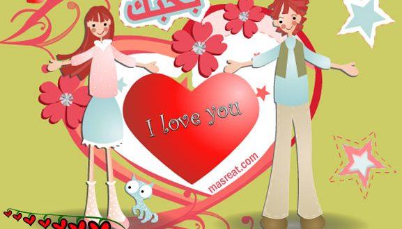 صوره رسائل عشق