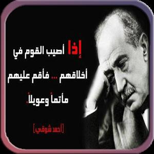 قصائد لاحمد شوقى عن العتاب