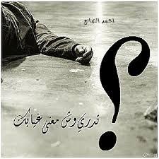 صور حزين القلب بغيابك عراقي
