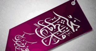 بطاقة تهنئة بالعيد