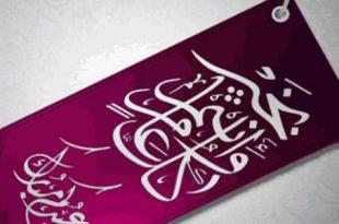 صور بطاقة تهنئة بالعيد