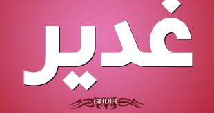صورة معنى اسم غدير وشخصيتها