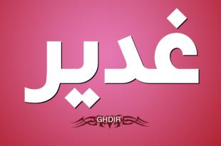 صور معنى اسم غدير وشخصيتها