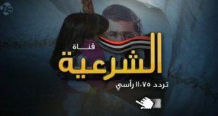 تردد قناة الشرعية على النايل سات