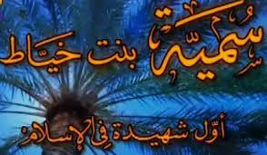 اول شهيد رجل فى الاسلام