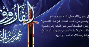 صور زهد عمر بن الخطاب