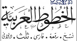 صور حزمة خطوط عربية
