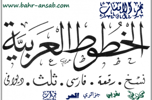 صوره حزمة خطوط عربية