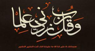 صورة غلاف فيس اسلامي