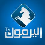 تردد قناة اليرموك الجديد 2019