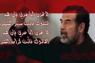 صوره كلمات حب العراق صدام