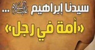 قصة سيدنا ابراهيم في اي سورة