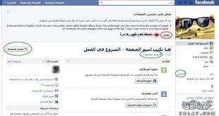 صورة كيفية عمل تصويت على الفيس بوك