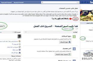 بالصور كيفية عمل تصويت على الفيس بوك 13180248311 310x205