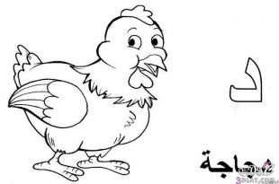 صوره رسم الحروف العربية
