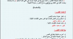 صورة تطبيقات في اللغة العربية للسنة الخامسة ابتدائي