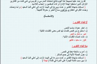 صور تطبيقات في اللغة العربية للسنة الخامسة ابتدائي