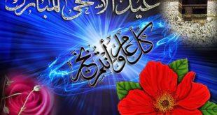 موضوع عن عيد الاضحى المبارك
