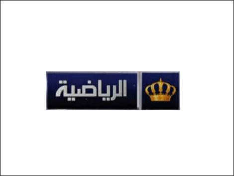 صور تردد قناة الاردن الرياضية , تردد القناة علي نايل سات