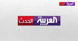 كود قناة العربية , تردد قناة العربية الجديد