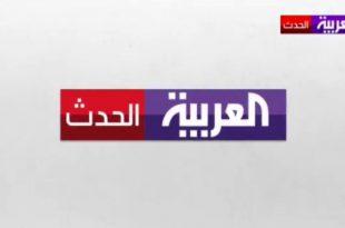 صور كود قناة العربية , تردد قناة العربية الجديد