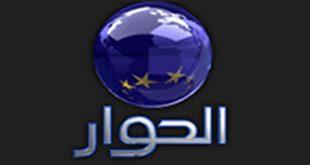 صورة تردد قناة الحوار نايل سات , قناة الحوار على جميع الاقمار