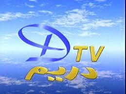 صورة تردد قناة دريم 1