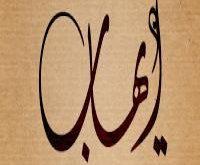 صور معنا اسم ايهاب