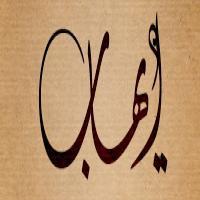 معنا اسم ايهاب