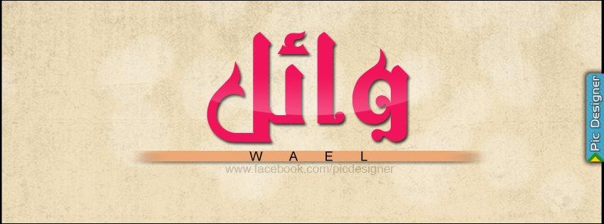 صوره مامعنى اسم وائل