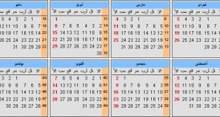 اليومية الهجرية بالمغرب