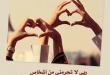 صور كلمات جميلة في الحب , احلي الرومانسية هنا وبس